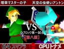 【第八回】64スマブラCPUトナメ実況【Dブロック第一試合】