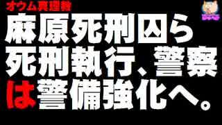 オウム麻原死刑囚ら死刑執行、警察は警備強化へ「なぜこのタイミング?」の声も