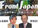 【Front Japan 桜】中国経済の落日 / 財務