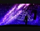 願う夜空に約束の星歌 - 初音ミク