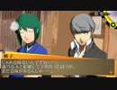 Persona4 the 幻想入り #64 in a week②
