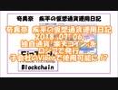【ニコニコ動画】【日付修正】 #奇異奈疾平 の #仮想通貨 #...