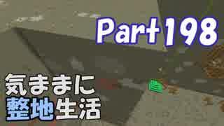 【Minecraft】気ままに整地生活Part198【