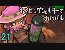 【ウデマエX】キャンピングシェルターでサバイバル21