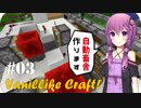 【Minecraft】バニライクらふと! 03 【MOD実況】