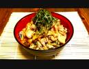 【ゆるキャン△】簡単!男の再現料理!!『蕎麦鵜丼』を作るぜ!マジで!!