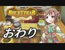 【ルセッティア】借金娘のほのぼの道具屋