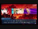【実況】今更ながらFate/Grand Orderを初プレイする!デッドヒートサマーレース13