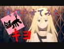 アニメ「殺戮の天使」にキヨの実況を付けてみた。【Part1】