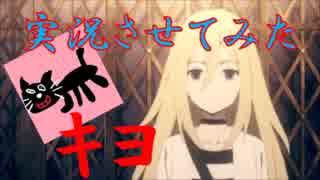 アニメ「殺戮の天使」にキヨの実況を付け