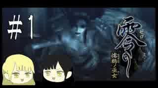 零~濡鴉ノ巫女~をククとキキでゆっくり実況【ゆっくり実況プレイ】 Part1