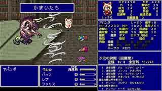 FF5 魔法のみ全裸一人旅AS1 Part53 ア