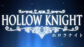 2D探索アクション『Hollow Knight』実況プ