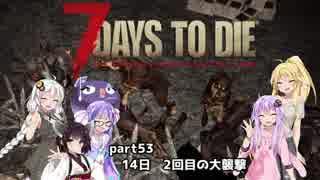 【7 DAYS TO DIE】ゆかりとマキのサバイバル生活【ゆかり&マキ実況】part53