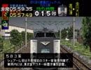 【TAS】ほくほく線583系臨時急行シュプール野沢・苗場号【電車でGo!Pro】