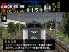 【TAS】ほくほく線583系臨時急行シュプー
