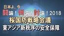 【討論】桜国防戦略会議-東アジア新秩序の安全保障[桜H30/7/7]