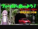 【フィールドに出かけよう!】フィールダーで行く 愛知県道33号線 part1【VOICEROI...