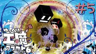 ゆっくり工魔クラフトS6 Part5【minecraft