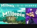 Miitopia(ミートピア)実況 part4【ノンケの超究極マリオRPG】