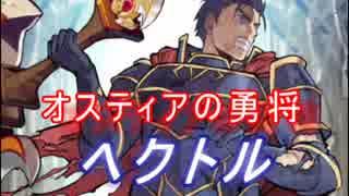 【FEヒーローズ】オスティアの勇将 ヘクトル特集