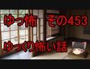【ゆっ怖】ゆっくり怖い話・その453【怪談】