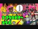 【実況】エンチャント・ファイカ 57品目【スプラトゥーン2】
