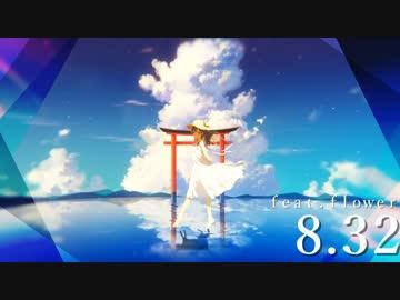 MV - 8.32 / * Luna feat.flower
