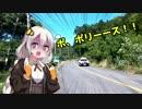 【犬吠埼灯台】紲星あかり to ツーリング! Part8【筑波山】