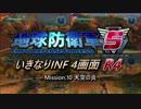 【地球防衛軍5】いきなりINF4画面R4 M10【ゆっくり実況】
