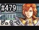 【課金マン】インペリアルサガ実況part479【とぐろ】