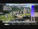 【WoT】 宮守戦車道 #012 Jagdtiger in Pa