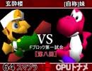 【第八回】64スマブラCPUトナメ実況【Fブロック第一試合】