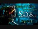 【Styx SoD】奇妙なゴブリンのステルスゲー【Part.1】