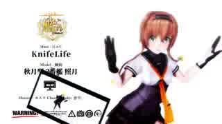 【MMD艦これ】KnifeLife / 槭樹式照月 【s