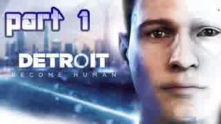【実況】感情が生まれたアンドロイドに権利はあるか。 part1【Detroit:Become Human】
