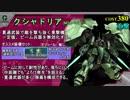 """[Gコン#12] クシャトリヤは""""近距離特化""""で攻めるんやッ!! DX58:新機体の解説  [機..."""