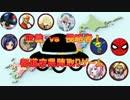【MUGEN】正義vs侵略者!都道府県陣取りゲーム パート4
