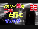 【海外の反応:日本語字幕】イカつい顔のニキと行くシュタゲ 第22話