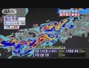 西日本豪雨 大雨特別警報発表中 記録的大雨に最大級の警戒を