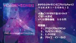 【ミニアルバム】YUKARI-SONG!2【クロスフェードデモ】