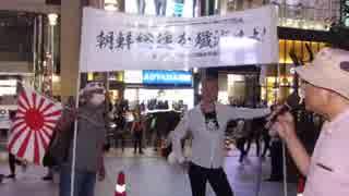 5/31「朝鮮総連殲滅!拉致被害者を返さないなら北朝鮮殲滅!」新宿東口反グロ月例、移民、難民受け入れ断固反対街宣