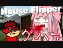鷹の爪団のお掃除で世界征服!1【House Flipper】
