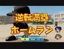 【2年目秋・冬】日の出高校が4年で甲子園出場を目指す栄冠...