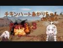 チキンハートあかりちゃんのPUBG [Part3]