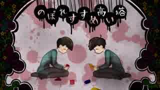 【おそ松さん人力】のlぼlれ!すlすlめ!
