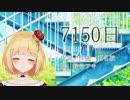 【鈴谷アキ】アキくんが「7150日」を歌ったよ