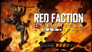 不幸村 Red Faction Guerrilla Re-Mars-tered その1