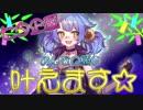 【七夕企画】斉藤さんでリスナーさんの願いを叶えちゃうぞい!