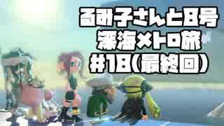 【スプラ2】るみ子さんと8号深海メトロ旅